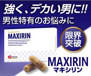 マキシリン