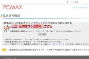 PCMAX番号認証