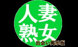 人妻・熟女出会い掲示板【地域別】