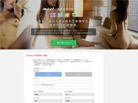 第3位 Meet - 既婚者専用匿名SNS -